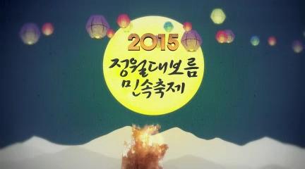2015년 정월대보름 민속축제
