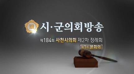 184회사천시의회 제2차 정례회 1차본회의
