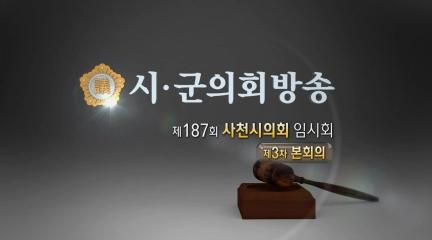 제187회 사천시의회 임시회 제3차 본회의