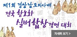제1회산청전국항노화실버합창경연대회