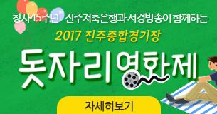 2017 진주종합경기장 돗자리 영화제