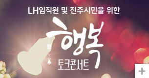 2016 LH와 함께하는 행복 토크콘서트