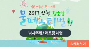 2017 산청 경호강 물페스티벌