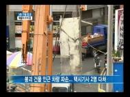 (R) 리모델링 중 건물 붕괴…인부 3명 매몰