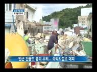 (R) 건물 붕괴 현장…주민 불안 ·불편