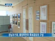 (R) 경남과기대 총장 선출 본격화? 각종 위원회 구성