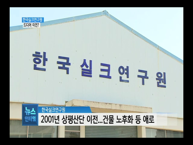 (R) 한국실크연구원, 3월 문산 이전 하나?