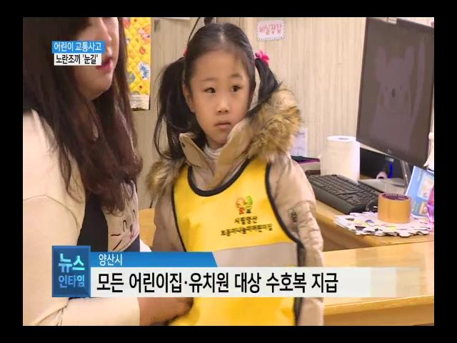 (R) 어린이 교통사고 '노란 조끼'로 막는다