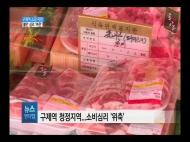 (R) 구제역 소강 국면에도 소비는 '꽁꽁'