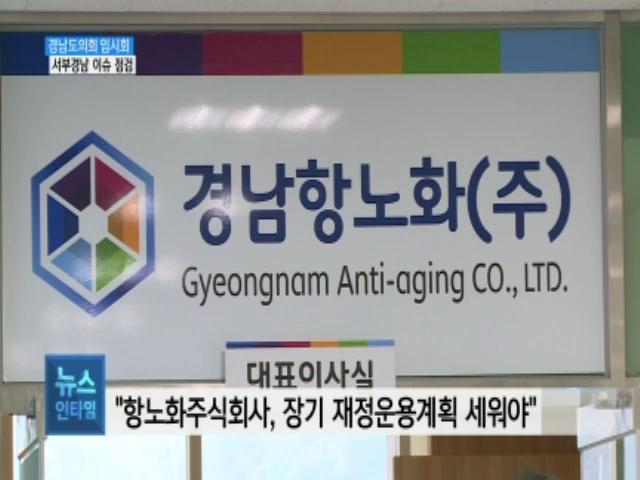 """(R) 경남도의회 """"서부경남 발전동력 이상무?"""""""