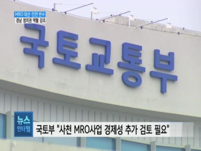 (R) MRO, 대선·인천 변수 되나...경남 정치권 역할 강조
