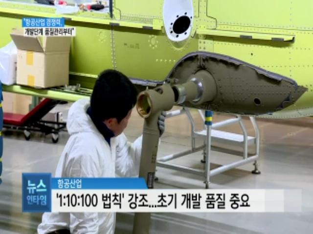 """(R) """"항공산업 경쟁력, 개발 단계 품질에 달렸다"""""""