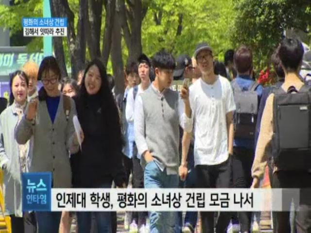 (R) 김해 '평화의 소녀상' 건립 바람 분다