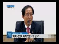 (R) 경상대-경남과기대 연합대학 논의 나서