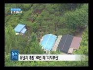 (R) '지지부진' 오목내 개발...