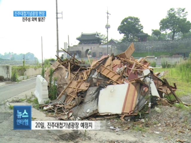 (R) 진주대첩기념광장 건물 철거...문화재 발견?