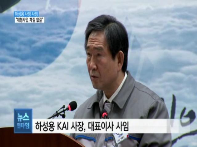 """(R) 하성용 KAI 사장 사임...""""대형사업 추진, 차질 없길"""""""