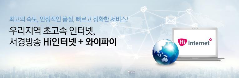 우리지역 초고속 인터넷, 서경방송 Hi인터켓