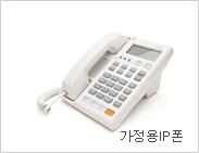 가정용IP폰